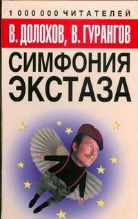 Симфония экстаза обложка книги