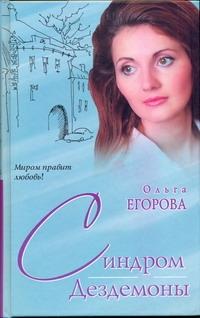 Егорова О. - Синдром Дездемоны обложка книги