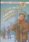 Гавриленко А.Е. - Синие лыжи с белой полосой обложка книги