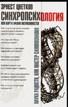 Цветков Э.А. - Синхропсихология, или Карта наших возможностей обложка книги