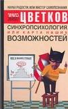 Цветков Э.А. - Синхропсихология, или Карта наших возможностей' обложка книги
