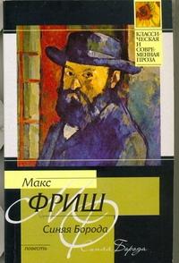 Фриш М. - Синяя борода обложка книги