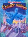 Синяя птица обложка книги