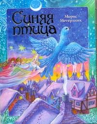 Метерлинк М. - Синяя птица обложка книги
