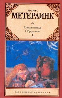 Метерлинк М. - Синяя птица. Обручение обложка книги