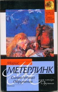 Синяя птица. Обручение Метерлинк М.