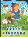 Федоров-Давыдов А.А. - Синяя Шапочка' обложка книги