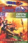 Андронати И. - Сироты небесные обложка книги