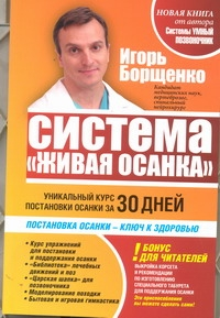 Борщенко И.А. - Система Живая осанка обложка книги