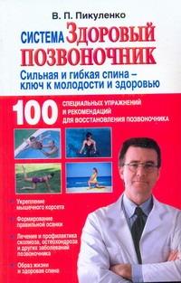 Пикуленко В.И. - Система Здоровый позвоночник обложка книги