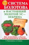 Крапивина А. - Система Болотова и настоящий золотой ус - зебрина обложка книги