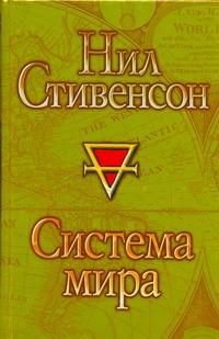 Стивенсон Н. - Система мира обложка книги