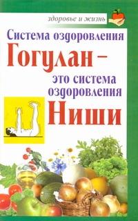 Дьяченко С.П. - Система оздоровления Гогулан - это система оздоровления Ниши обложка книги
