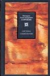 Система социологии обложка книги