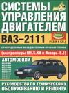 Косарев С.Н. - Система управления двигателем ВАЗ-2111 с распределенным впрыском топлива под нор обложка книги