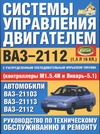 Косарев С.Н. - Система управления двигателем ВАЗ-2112 с распределенным последовательным впрыско обложка книги