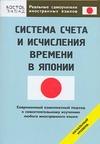 Системы счета и исчисления времени в Японии обложка книги
