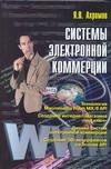 Системы электронной коммерции Ахромов Я.В.