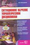 Ситуационное обучение управленческим дисциплинам Зельдович Б.З.
