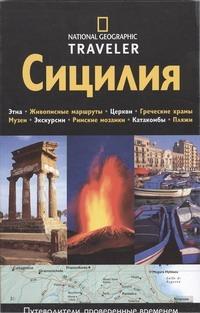 Рипинская П.С. - Сицилия обложка книги