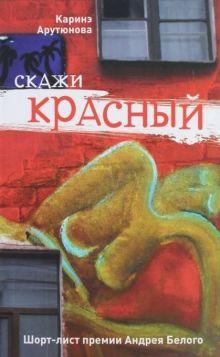 Арутюнова Каринэ - Скажи красный обложка книги