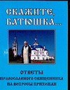 Гурьянова Л.С. - Скажите, батюшка… обложка книги