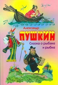 Пушкин А.С. - Сказка о рыбаке и рыбке. Сказка о попе и о работнике его Балде. Сказка о мертвой обложка книги