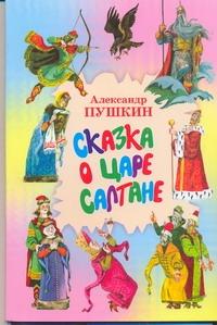 Сказка о царе Салтане...; Сказка о золотом петушке Пушкин А.С.