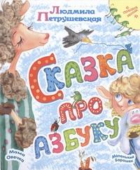 Сказка про азбуку обложка книги