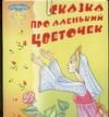 Сказка про Аленький цветочек