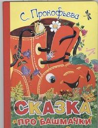 Сказка про башмачки обложка книги