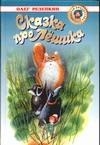 Резепкин О.Ю. - Сказка про Лешика. Приключения Лешика на острове Страха обложка книги
