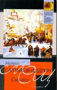 Салтыков-Щедрин М.Е. Сказки литературная москва 100 лет назад