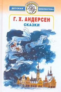 Андерсен Г.- Х. - Сказки обложка книги