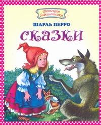 Перро Ш. - Сказки обложка книги