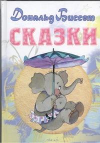 Биссет Дональд - Сказки обложка книги