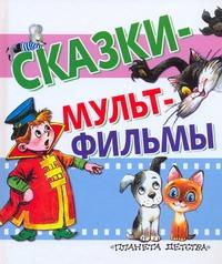 Сказки - мультфильмы Зубкова Людмила Васильевна
