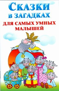 Сказки в загадках для самых умных малышей Потапова Н.В.