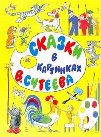 Сутеев В.Г. - Сказки в картинках В. Сутеева обложка книги