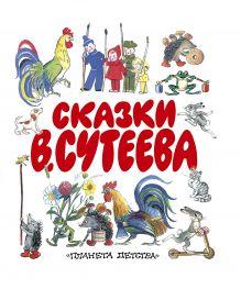 Сутеев В.Г. - Сказки В.Сутеева обложка книги