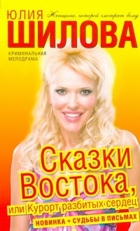 Шилова Ю.В. - Сказки Востока, или Курорт разбитых сердец обложка книги