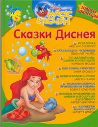Сказки Диснея. Золотая коллекция