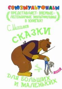 Сказки для больших и маленьких Михалков С.В.