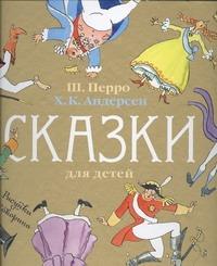 Перро Ш. - Сказки для детей обложка книги