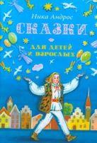 Андрос Ника - Сказки для детей и взрослых' обложка книги