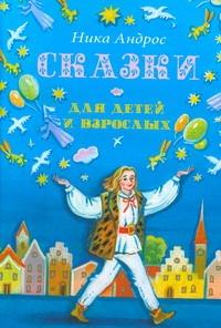 Андрос Ника - Сказки для детей и взрослых обложка книги