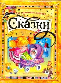 - Сказки для маленьких девочек обложка книги
