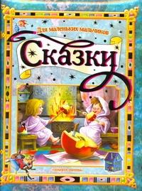- Сказки для маленьких мальчиков обложка книги