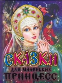 Кравец Ю.Н. - Сказки для маленьких принцесс обложка книги