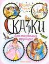 Ганзен А. - Сказки для маленьких принцесс обложка книги